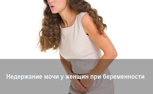 Недержание мочи при беременности – проявления, лечение