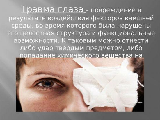 Кровь в глазу после удара - что делать, как лечить