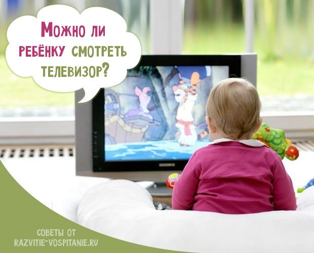 Как влияет телевизор на зрение ребенка